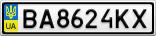 Номерной знак - BA8624KX