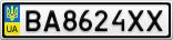 Номерной знак - BA8624XX