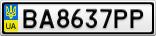 Номерной знак - BA8637PP