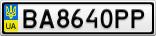 Номерной знак - BA8640PP