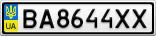 Номерной знак - BA8644XX