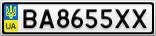 Номерной знак - BA8655XX