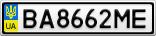 Номерной знак - BA8662ME