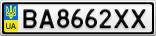 Номерной знак - BA8662XX