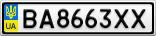 Номерной знак - BA8663XX