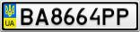 Номерной знак - BA8664PP