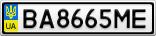 Номерной знак - BA8665ME