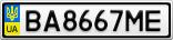Номерной знак - BA8667ME