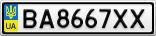 Номерной знак - BA8667XX