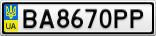 Номерной знак - BA8670PP