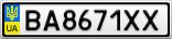 Номерной знак - BA8671XX