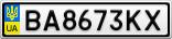 Номерной знак - BA8673KX