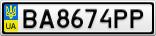 Номерной знак - BA8674PP
