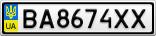 Номерной знак - BA8674XX