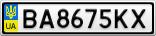 Номерной знак - BA8675KX