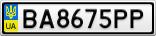 Номерной знак - BA8675PP