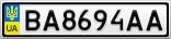 Номерной знак - BA8694AA