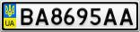 Номерной знак - BA8695AA