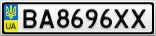 Номерной знак - BA8696XX