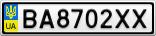 Номерной знак - BA8702XX