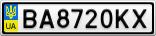 Номерной знак - BA8720KX
