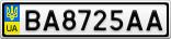 Номерной знак - BA8725AA