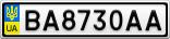 Номерной знак - BA8730AA