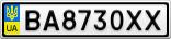 Номерной знак - BA8730XX