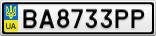 Номерной знак - BA8733PP