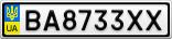 Номерной знак - BA8733XX