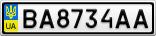 Номерной знак - BA8734AA