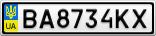 Номерной знак - BA8734KX