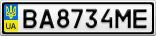 Номерной знак - BA8734ME
