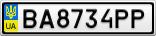 Номерной знак - BA8734PP