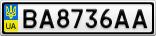 Номерной знак - BA8736AA