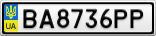 Номерной знак - BA8736PP