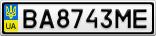 Номерной знак - BA8743ME