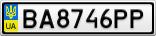 Номерной знак - BA8746PP