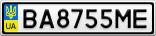 Номерной знак - BA8755ME