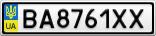 Номерной знак - BA8761XX