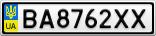 Номерной знак - BA8762XX