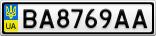 Номерной знак - BA8769AA