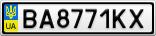 Номерной знак - BA8771KX