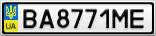 Номерной знак - BA8771ME