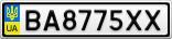 Номерной знак - BA8775XX