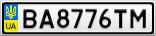 Номерной знак - BA8776TM