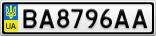 Номерной знак - BA8796AA