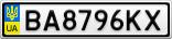 Номерной знак - BA8796KX