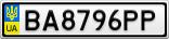 Номерной знак - BA8796PP