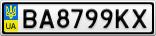 Номерной знак - BA8799KX